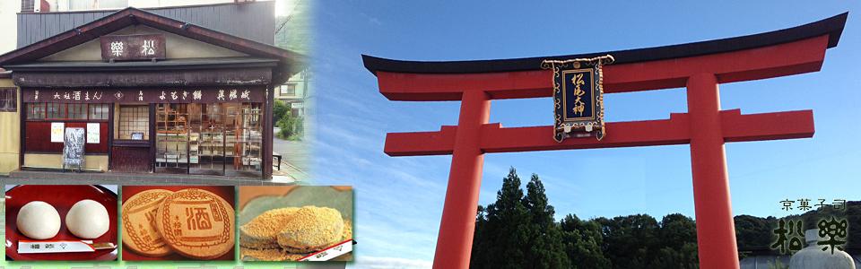 京都嵐山 松尾大社門前の和菓子店 大社御用達