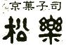 京菓子司 松楽 京都嵐山 松尾大社御用達店